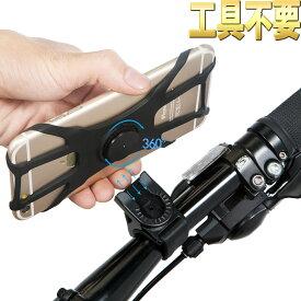 自転車用スマホホルダー 360度回転 Android/iPhone多機種対応 落下防止 振れ止め ナビしながらロードバイクを楽しむ