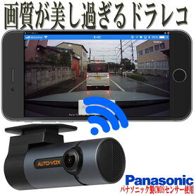 ドライブレコーダー ドラレコ wifi スマホ連携 1080P フルHD Panasonic CMOSで美しい画像 【1年保証】iOS13対応 iPhone専用 アンドロイド不可