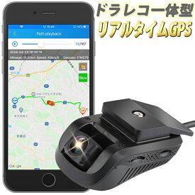GPS 発信機 リアルタイム 追跡 浮気調査 動態管理 ドライブレコーダー一体型 スマホアプリ GPSロガー 車載 小型 【DVR50】