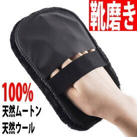 靴磨き 靴みがき クロス グローブクロス 手袋型