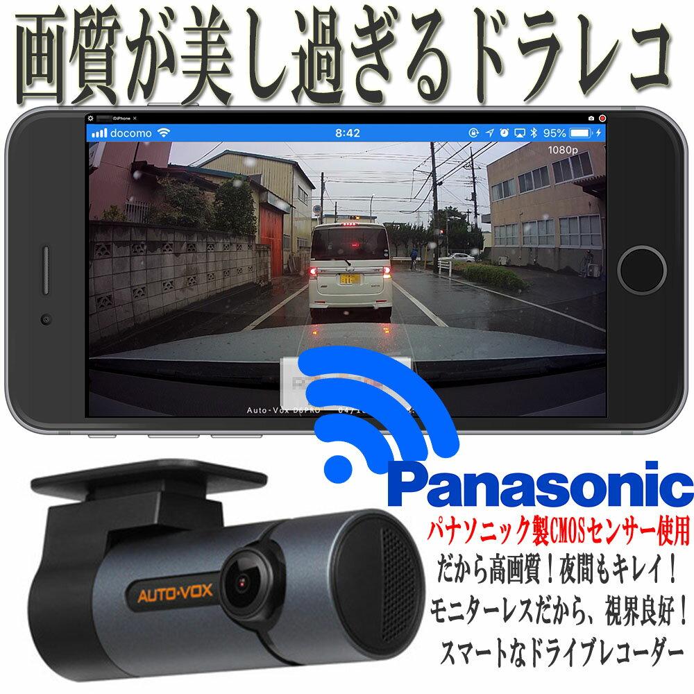 ドライブレコーダー ドラレコ wifi スマホ連携 1080P フルHD Panasonic CMOSで美しい画像 【1年保証】