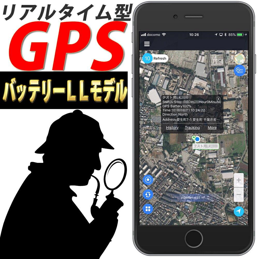 GPS 発信機 リアルタイム 追跡 小型 浮気調査 勤怠管理 車両取付 スマホアプリ ロガー 車載 バッテリーLLサイズ