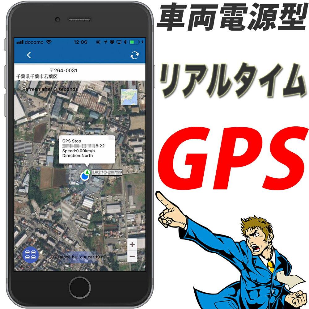 GPS 発信機 リアルタイム 小型 浮気調査 勤怠管理 車両取付 スマホアプリ 車両電源型