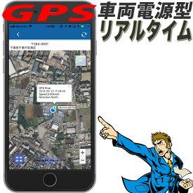 GPS 発信機 リアルタイム 小型 浮気調査 勤怠管理 車両取付 スマホアプリ 充電不要の 車両電源型