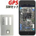 45日SIMセット GPS 発信機 リアルタイム 小型 浮気調査 勤怠管理 車両取付 スマホアプリ ロガー 車載 バッテリーLサイズ