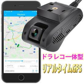GPS 発信機 リアルタイム 追跡 浮気調査 勤怠管理 ドライブレコーダー一体型 スマホアプリ GPSロガー 車載 小型 【DVR100】