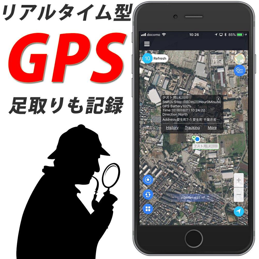 GPS 発信機 リアルタイム 追跡 小型 浮気調査 勤怠管理 車両取付 スマホアプリ ロガー 車載