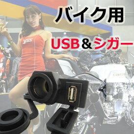 バイク USB & シガーソケット 電源 デュアルチャージングステーション VDC-USB+