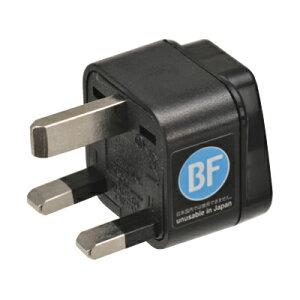 ロードウォーリア電源変換アダプターエレプラグBF《BFタイプ対応国:アルゼンチン、イギリス、インド、ジャマイカ、シンガポール、タイ、香港、マレーシア、南アフリカなど》RW-P002N