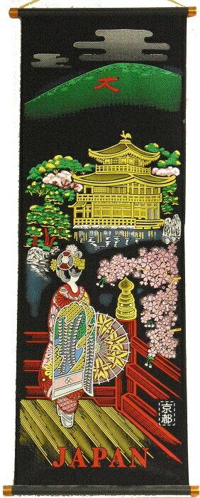 【日本のお土産】 掛け軸 中サイズ(高さ約84cm) 金閣寺舞妓