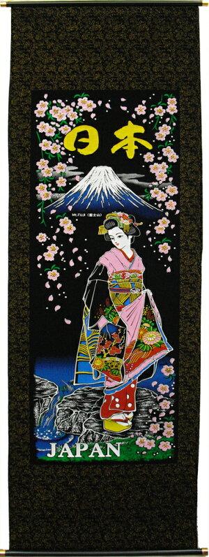 【日本のお土産】掛け軸大サイズ(高さ約150cm)富士姫