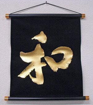 """お土産品金文字掛け軸和(Hangingscroll""""WA-Japaneseculture-"""")"""