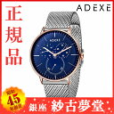 ADEXE(アデクス)腕時計 1868A-10 [正規輸入品]【ユニセックス ウォッチ】 【4562460911839-1868A-10】