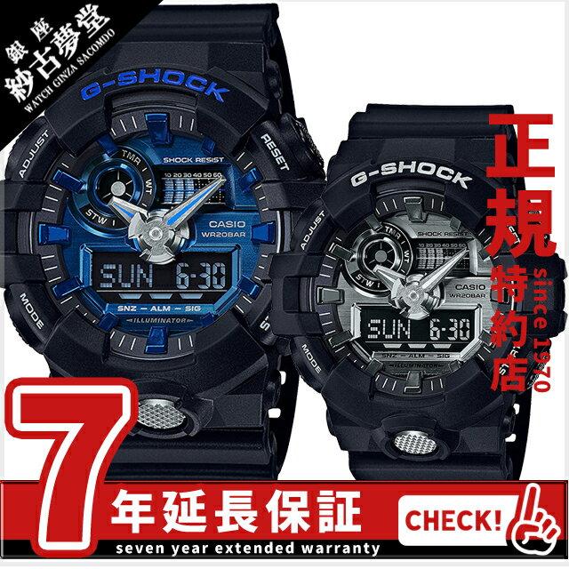 [カシオ]CASIO 腕時計 G-SHOCK ジーショックGARISH COLOR (ガリッシュカラー)モデル メンズ ウォッチ GA-710-1AJF GA-710-1A2JF