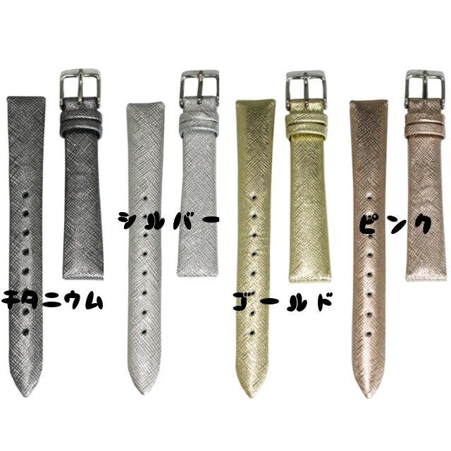 [メール便のため日時指定・代引き不可] [クレファー]CREPHA 腕時計用 替えベルト 12mm 14mm カーフ素材 光沢 工具 バネ棒付 チタニウム シルバー ゴールド ピンク [P206]