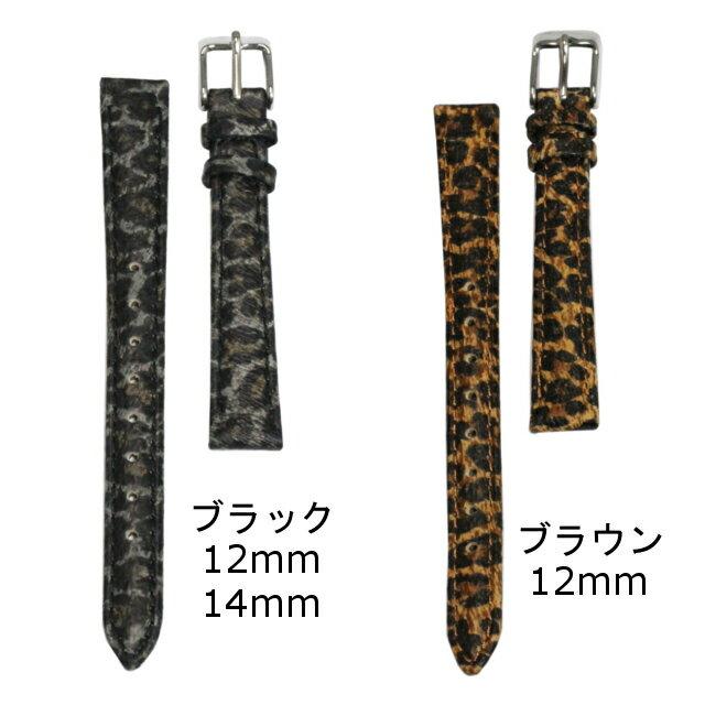 [腕時計ベルト 腕時計バンド] [クレファー]CREPHA 腕時計用 替えベルト 12mm 14mm カーフ素材 ナイトサファリ 工具 バネ棒付 ブラック ブラウン[P213][メール便のため日時指定・代引き不可]