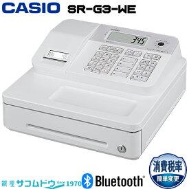 カシオ CASIO 電子レジスター ホワイト SR-G3-WE Bluetooth搭載 4部門1シート