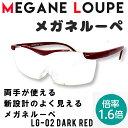 メガネルーペ (Megane Loupe) 倍率 1.6倍 大きく見えるメガネ型ルーペ めがね型拡大鏡 眼鏡型ルーペ LG-02 Dark Red …