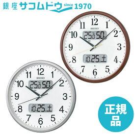 【最大2000円オフクーポンお買い物マラソン26日(火)1:59迄】SEIKO CLOCK セイコー クロック 銀色メタリック KX383S / 茶色メタリック KX383B 掛け時計 温湿度計カレンダー表示つき電波アナログ掛時計