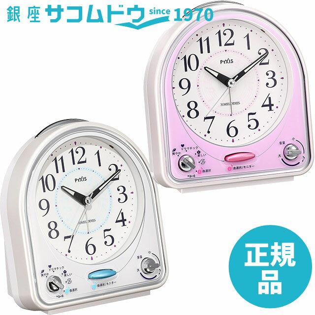 SEIKO CLOCK セイコー クロック NR435W(白)NR435P(ピンク)PYXIS ピクシス 時計 メロディ31曲! アナログ目覚まし時計
