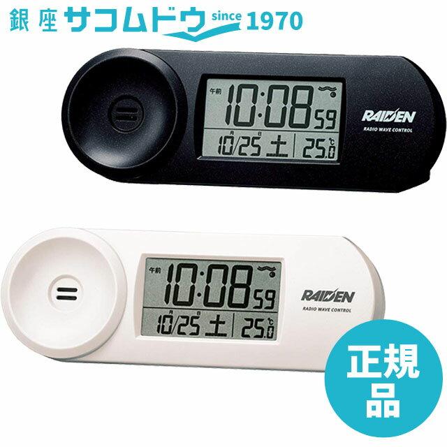 SEIKO CLOCK セイコー クロック NR532W(白パール)NR532K (黒メタリック) 時計 電波目覚まし時計 RAIDEN (ライデン) 大音量デジタル