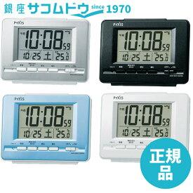 【最大2000円オフクーポンお買い物マラソン26日(火)1:59迄】SEIKO CLOCK セイコークロック NR535L NR535W NR535H NR535K 目覚まし時計 電波 デジタル カレンダー・温度表示 PYXIS (ピクシス)