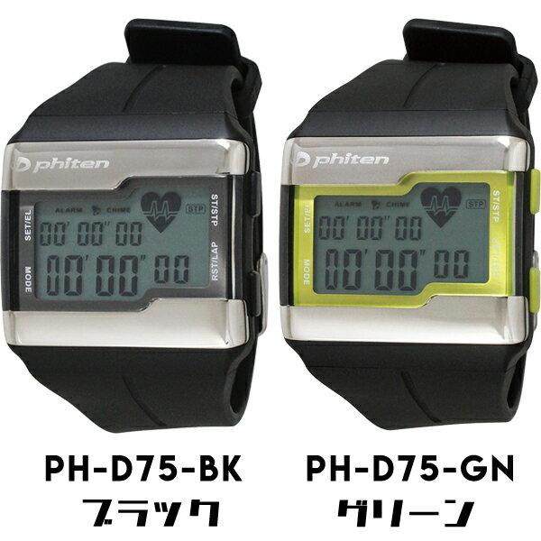 ファイテン PHITEN アクアチタンシリカ 心拍計測機能 消費カロリー表示 脂肪燃焼量表示 デジタル ウォッチ 腕時計 グリーン PH-D075-GN ブラック PH-D075-BK CREPHA(クレファー)