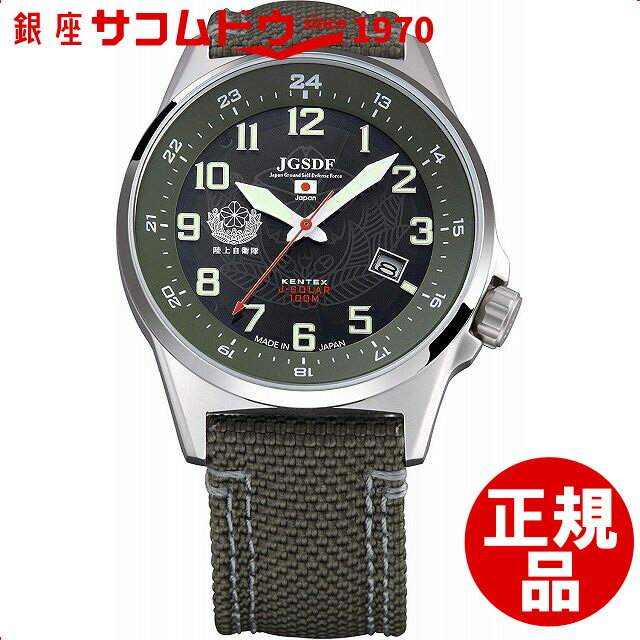 [ケンテックス]Kentex 腕時計 JSDF STANDARD ソーラー 陸上自衛隊モデル ミリタリー S715M-01 メンズ [4524013006232-S715M-01]