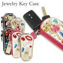 ジュエリー キーケース レディース スマートキーケース キーリング ビジューケース レザーデコ デコパーツ 3D テディベア 香水 パフューム リップ キラキラ Jewelry Key Case [bef][即日発送]