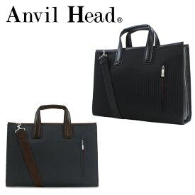 アンビルヘッド ビジネスバッグ 2WAY メンズ 20502 Anvil Head ブリーフケース ショルダーバッグ [PO10][bef]