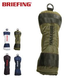 ブリーフィング ゴルフ ユーティリティカバー メンズ レディース BRG191G36 BRIEFING | 軽量 撥水[PO10][即日発送]