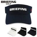 ブリーフィング サンバイザー サイズ調整可能 メンズ BRG191M24 BRIEFING MENS BASIC VISOR|帽子 ゴルフ[即日発送][PO10]
