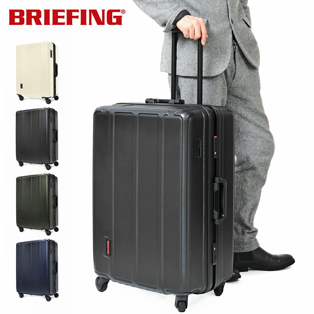 ブリーフィング BRIEFING スーツケース BRF305219 69cm H-100 【 フレームタイプ キャリーケース ハードキャリー TSA ロック搭載 】【即日発送】