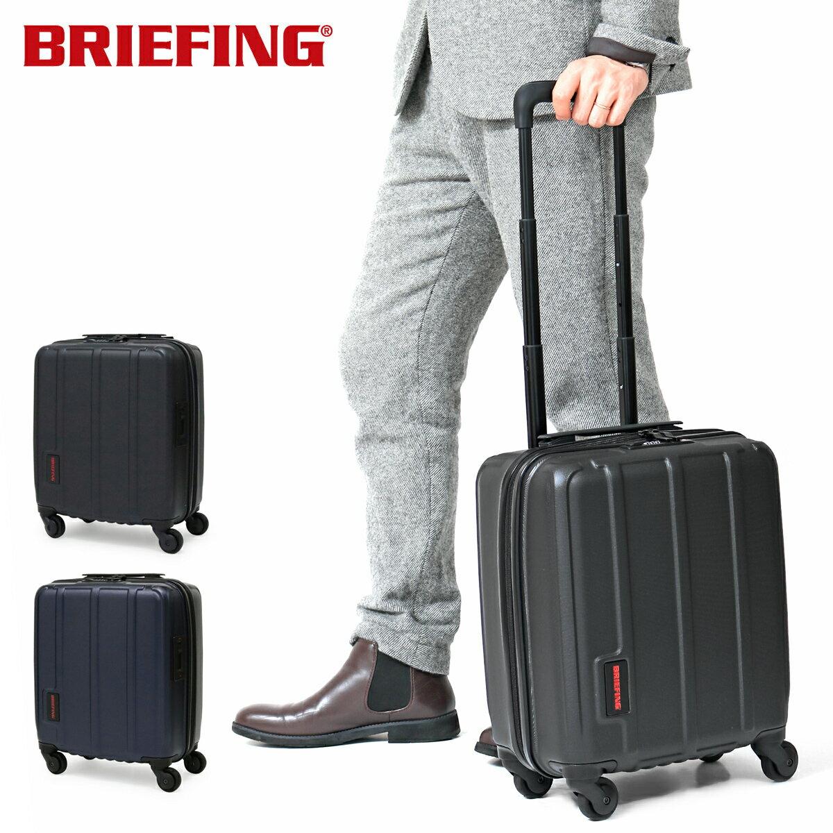 ブリーフィング BRIEFING スーツケース BRF350219 44cm H-22 【 キャリーケース ハードキャリー ビジネスキャリー ストッパー搭載 TSAロック搭載 機内持ち込み可 】【即日発送】