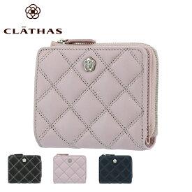 クレイサス 二つ折り財布 ミニ財布 クラシック レディース 188342 CLATHAS | ブランド専用BOX付き 牛革 本革 レザー [PO5]