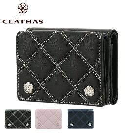 クレイサス 三つ折り財布 ミニ財布 クラシック レディース 188343 CLATHAS | ブランド専用BOX付き 牛革 本革 レザー [PO5]