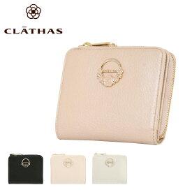 クレイサス 二つ折り財布 レディース 188582 CLATHAS | 牛革 本革 レザー[即日発送][PO5]