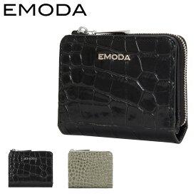 エモダ 二つ折り財布 ミディアム ラウンドファスナー クロコ型押し牛革 レディース EM-9794 EMODA 牛革[PO5]