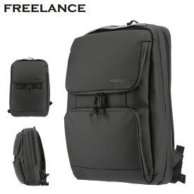 フリーランス リュック メンズ fl-108 FREELANCE   ビジネスバッグ ビジネスリュック ナイロン[PO5][即日発送][bef]