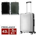 フリーランスFLEELANCEスーツケースFLT-00355.5cm【キャリーケースハードキャリー軽量TSAロック搭載】【即日発送】【PO5】