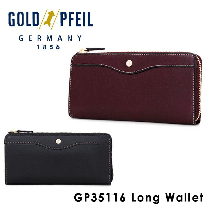ゴールドファイル GOLDPFEIL 長財布 GP35116 【 Oxford Ladies 】【 レディース L字ファスナー 財布 レザー 】