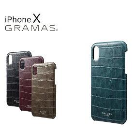 グラマスカラーズ GRAMAS COLORS iPhoneX ケース CSC-60347 EURO Passione Croco Shell PU Leather Case 【 アイフォン スマホケース スマートフォン カバー クロコ型押しPUレザー 薄型 】[bef][即日発送]