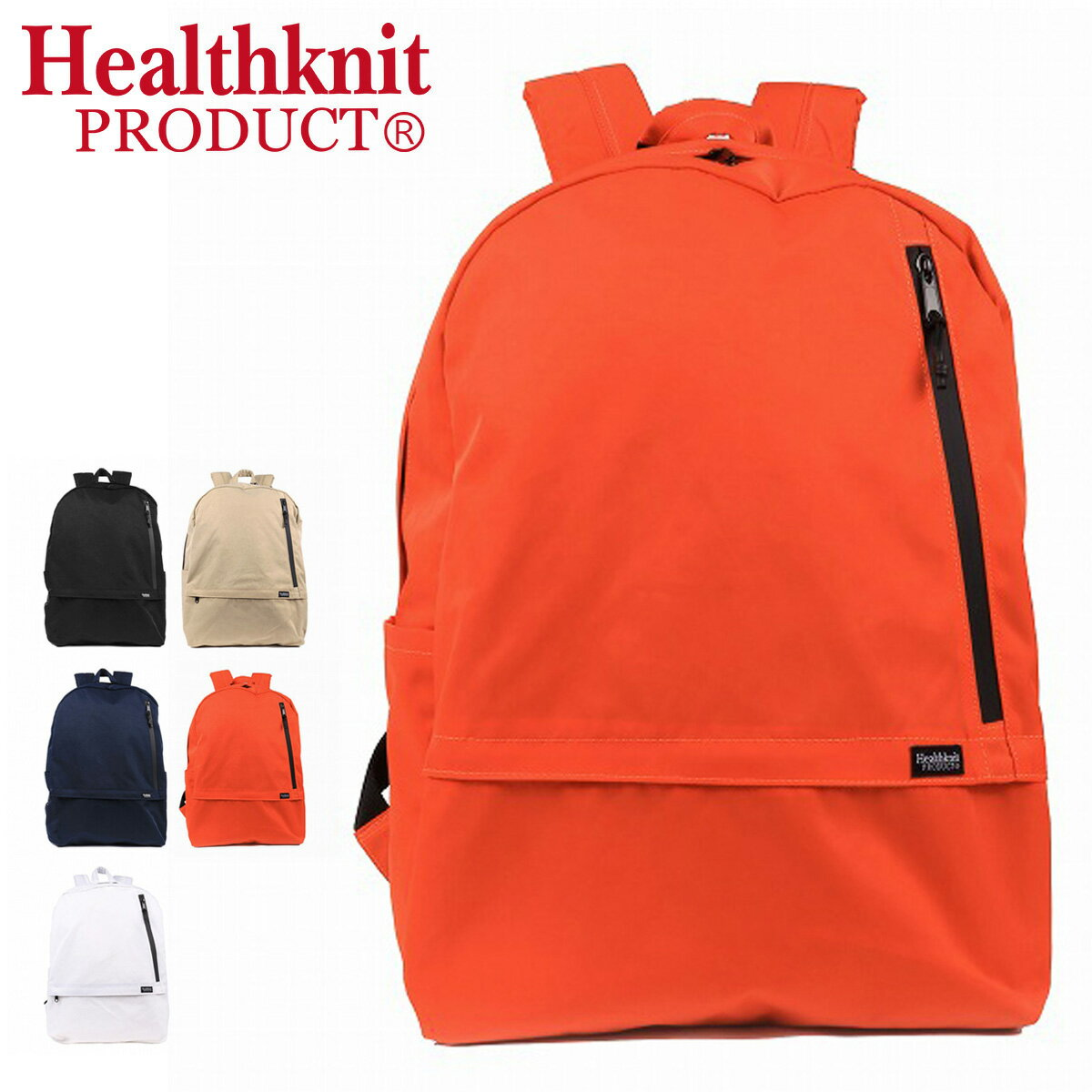 ヘルスニット リュック 15L メンズ レディース HKB-1156 Healthknit PRODUCT ヘルスニットプロダクト | リュックサック バックパック 撥水 ナイロン[PO10]