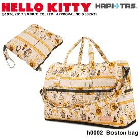 ハローキティ 折りたたみバッグ ボストンバッグ Mサイズ カラビナ付き H0002 サブバッグ 折り畳みバッグ 旅行 トラベル キャリーオン シフレ ハピタス サンリオ Hello Kitty [PO10][bef]