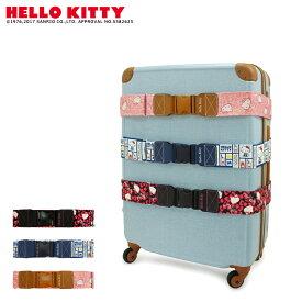 ハローキティ Hello Kitty スーツケースベルト HAP7004 【 サンリオ 旅行 レディース ワンタッチ バックル式 ハピタス】[PO10][bef]