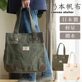 日乃本帆布 トートバッグ メンズ レディース 203 日本製 国産 帆布 | 撥水 A4 [即日発送]