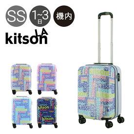 キットソン 機内持ち込み スーツケース 37L 48cm 2.8kg レディース2KS1-48H kitson | キャリーバッグ キャリーケース TSAロック搭載 ポーチ付き