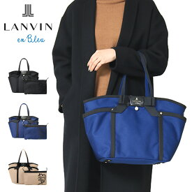 ランバンオンブルー トートバッグ レディース ジュール 481611 LANVIN en Bleu[bef][PO10][即日発送]