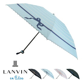 ランバンオンブルー 傘 折り畳み傘 3段折 レディース 手開き式 雨傘 日傘 22-084-10265-02 LANVIN en Bleu | 晴雨兼用 UVカット 遮熱効果 撥水[即日発送]