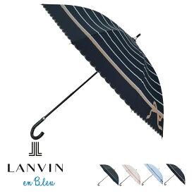 ランバンオンブルー 傘 長傘 ショート レディース 手開き式 雨傘 日傘 22-084-10265-06 LANVIN en Bleu | 晴雨兼用 UVカット 遮熱効果 撥水[即日発送]